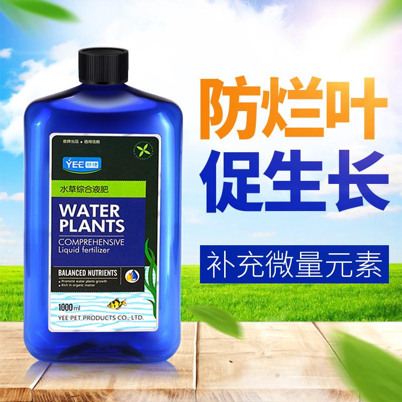 Водный комплекс жидкость жир аквариум ландшафтный дизайн водный питательный раствор водный конец жир база жир вода гонка коробка трава цилиндр микро количество элемент