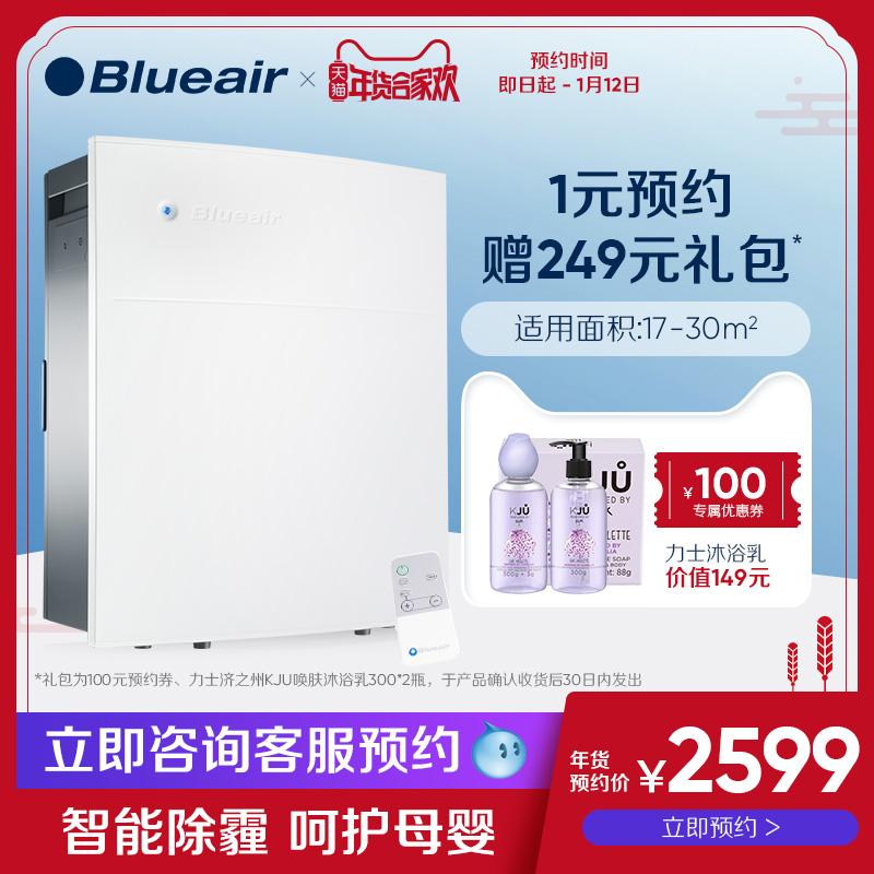 Blueair/布鲁雅尔空气净化器家用卧室除甲醛雾霾二手烟 270ESlim