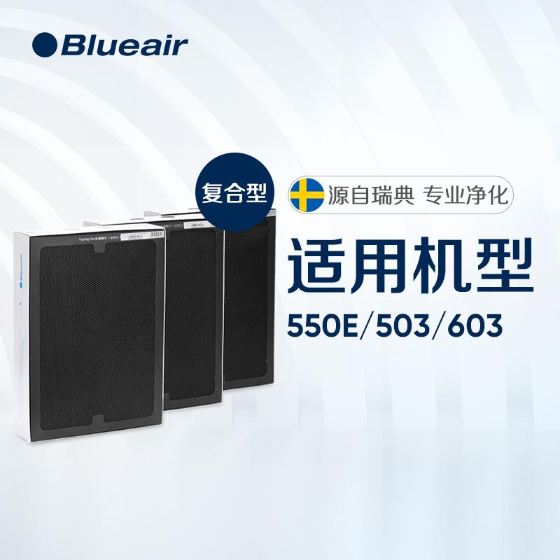 Blueair/ brooklyn элегантный ваш 503/550E/510B NGB обновление версии SmokeStop комплекс тип фильтр