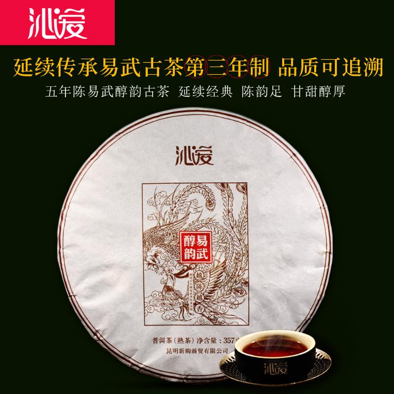 沁爱延续传承第三年制五年陈易武醇韵普洱茶熟茶饼357g云南七子饼