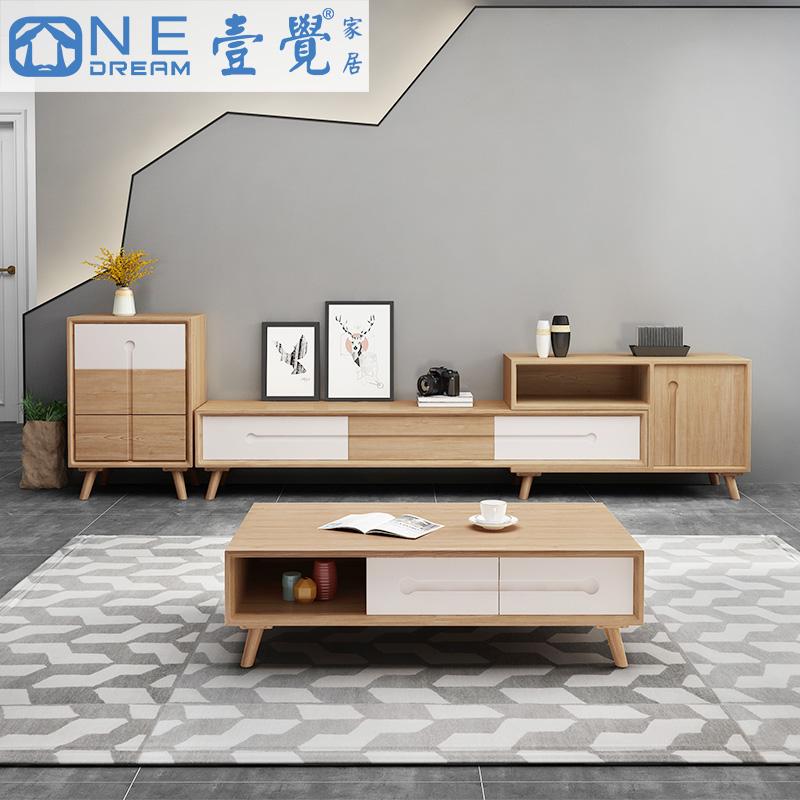 壹觉北欧风格电视柜茶几组合 客厅简约现代原木色伸缩储物地柜