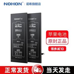 【超大容量】诺希苹果7电池iphone6s手机电池x6sp换se电板44s5s66p8xrxsmax七xs六7p官网8p正品plus