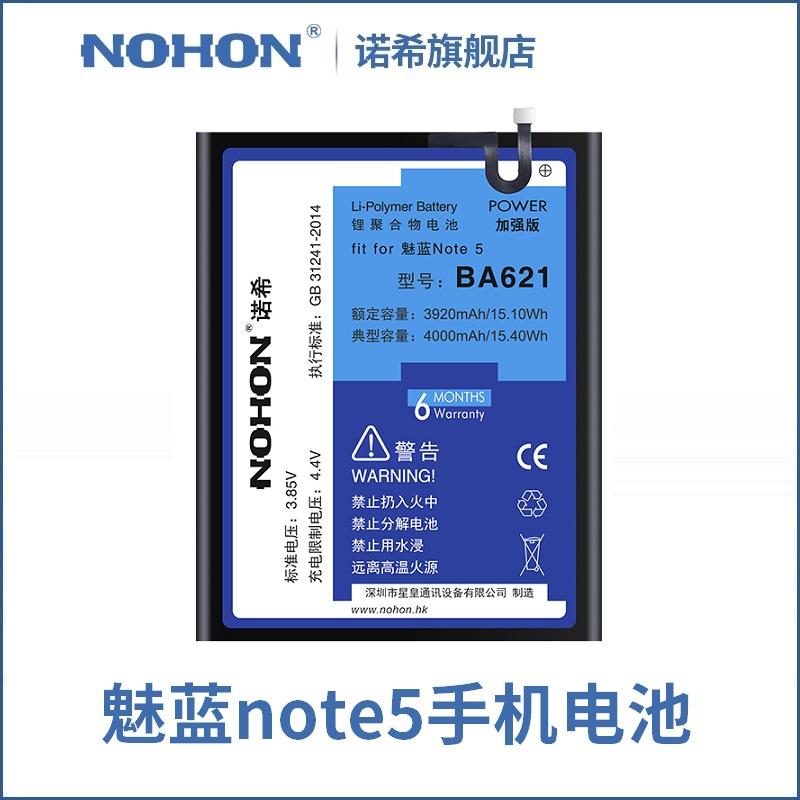 诺希原装魅蓝note5 m621q魅族电池满48元可用2元优惠券