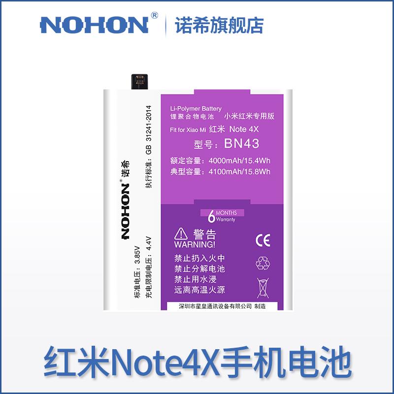 �Z希正品�t米note4X�池大容量�伺�/高配版BN41 BN43手�C�池4x