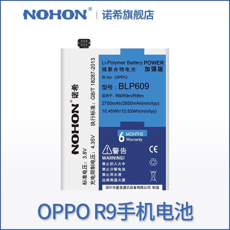�Z希原�b正品OPPO R9�池R9m/R9tm手�CBLP609大容量全新�池