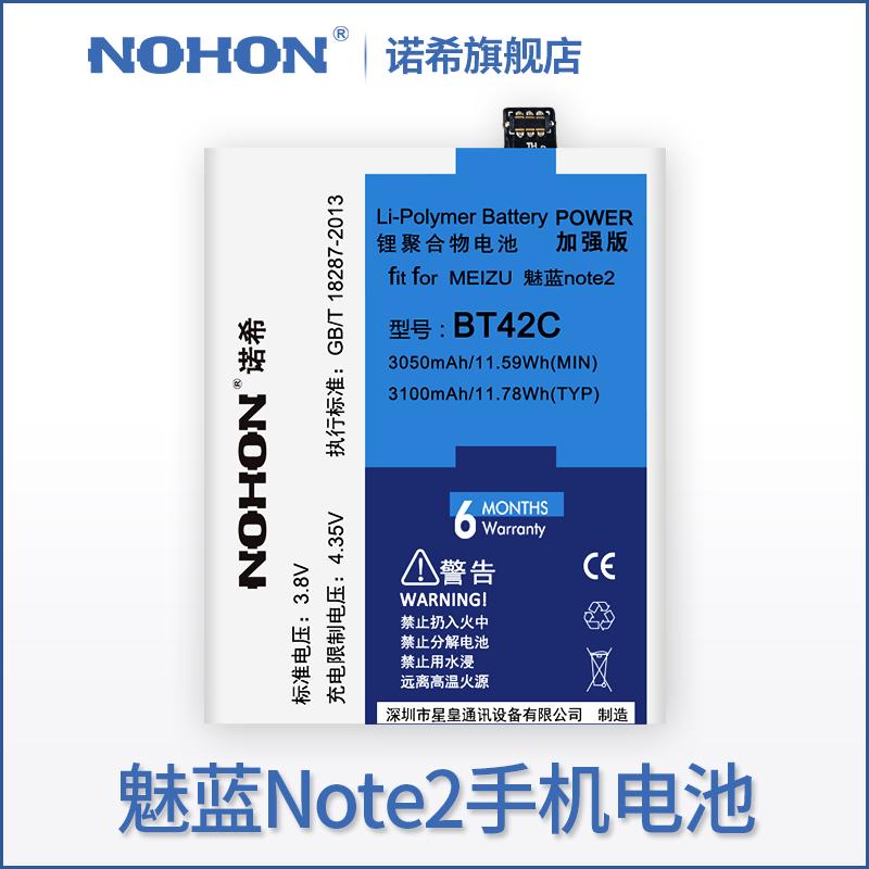 �Z希正品魅族note2�池魅�{Note3�池BT42C/BT61手�C�戎秒�高容量