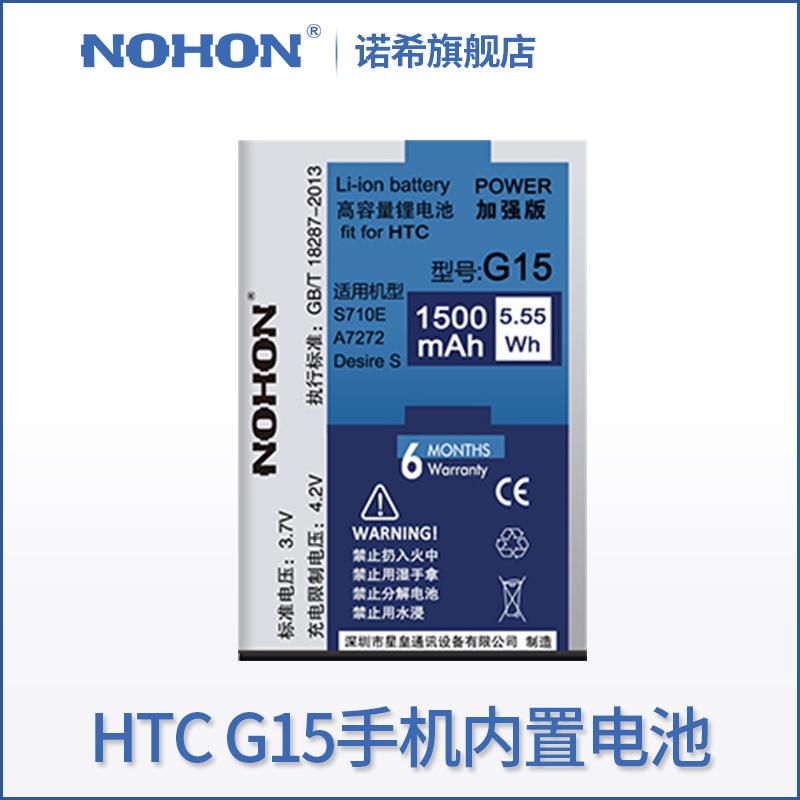 诺希正品htc g15 s710e S710D A7272 Desire S g11 t5588 A3380 A336 A3366 S510E C510E手机电池大容量
