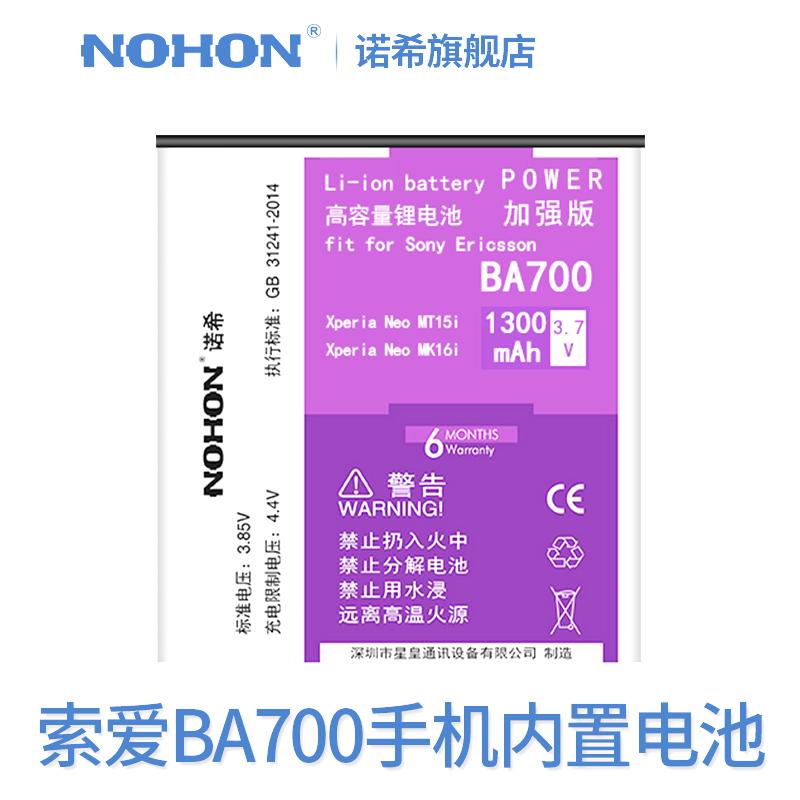 诺希正品索爱SE BA700 Xperia Neo mt15i Xperia Pro MK16i Ray ST18i MT11i neo V手机电池全新大容量