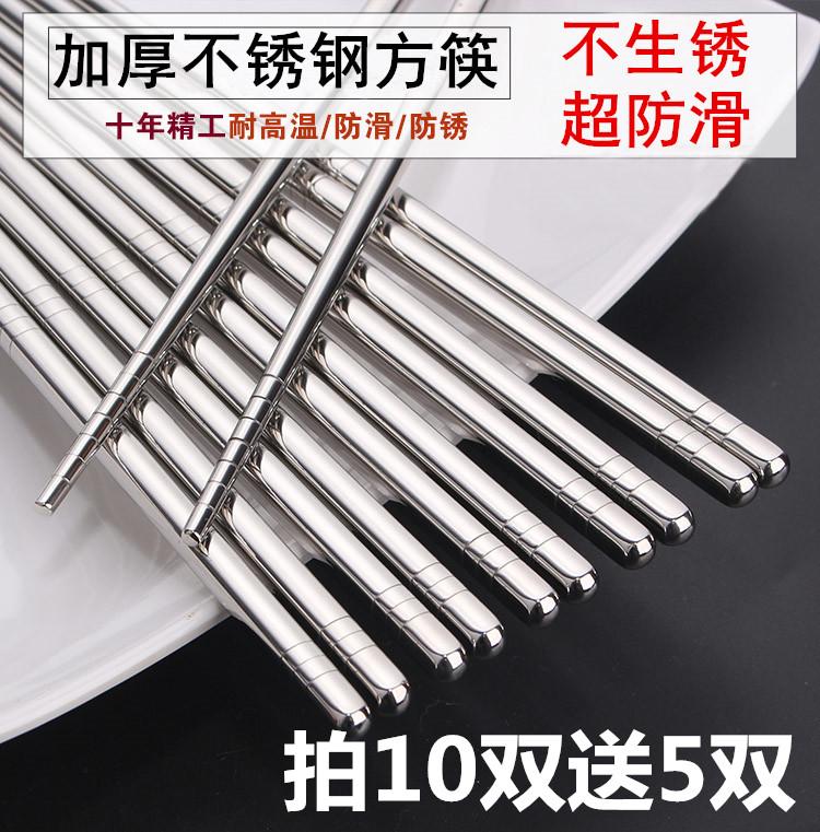 不锈钢筷子家用防滑防烫10双家庭装快子日式食堂防烫铁银金属筷子