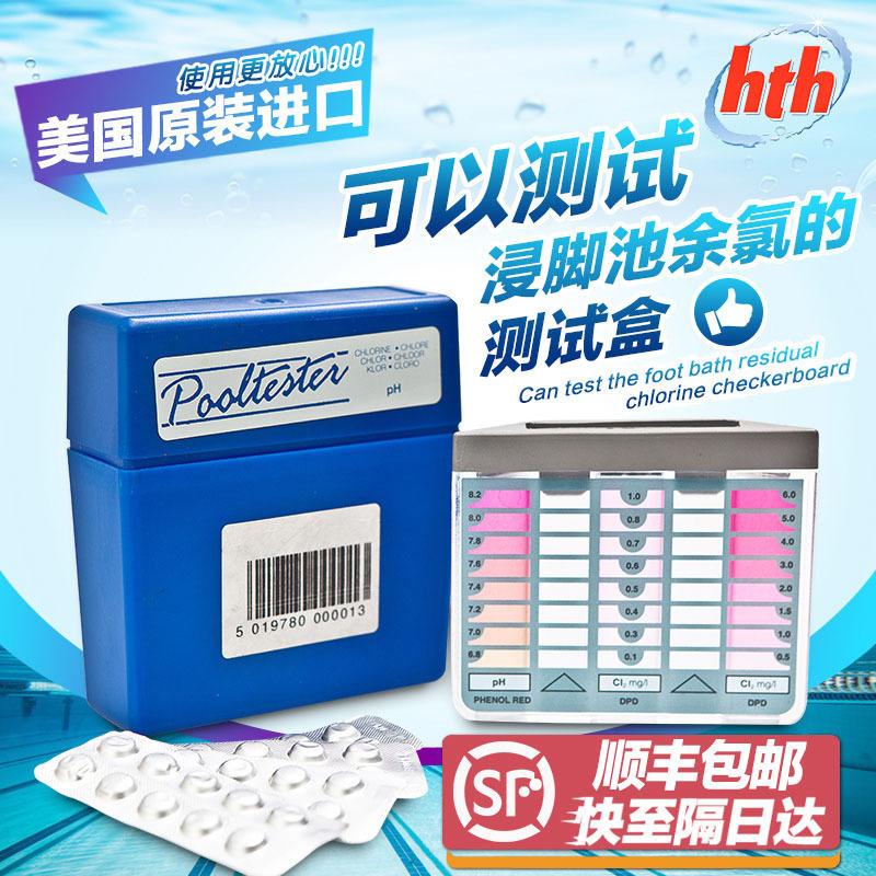 正品hth泳池水质测试盒PH酸碱检测工具套装余氯二合一DPD验水盒