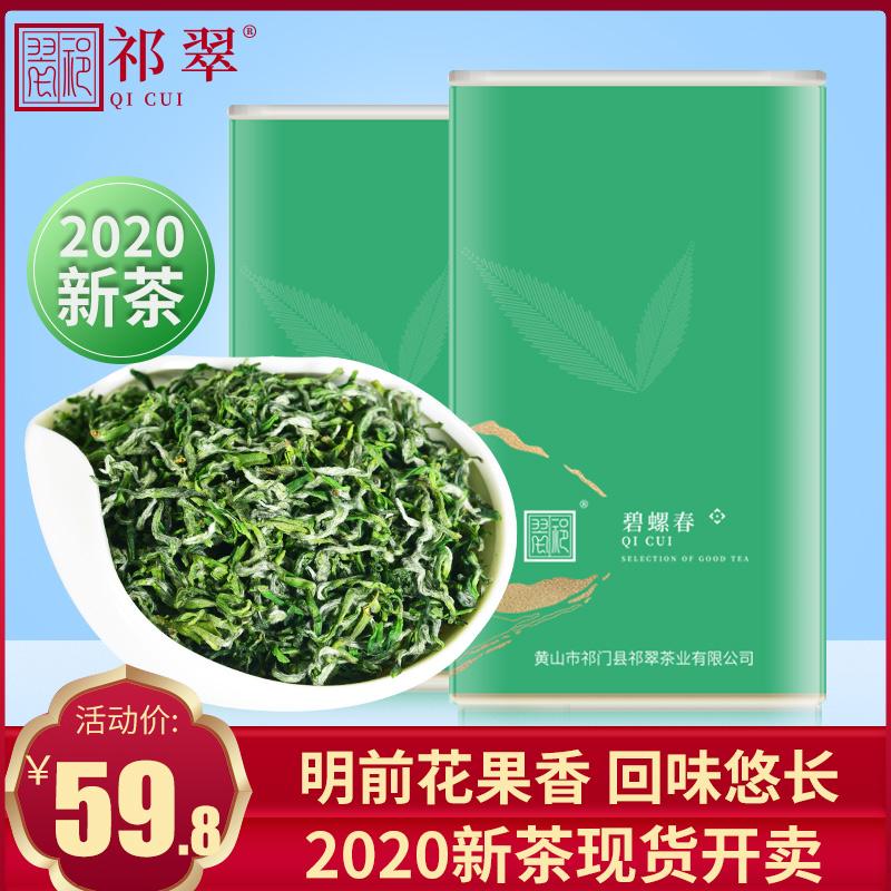 祁翠 碧螺春明前嫩芽绿茶100g