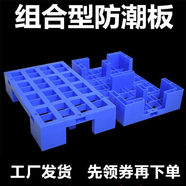 Пластиковые влагостойкие панель Комбинированные маты панель сетка светло панель Складская складская складская тара панель Османы панель