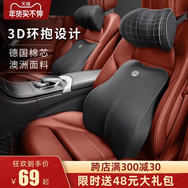 汽车腰靠护腰靠垫靠背座椅腰枕车用记忆棉靠车载腰垫腰部支撑头枕