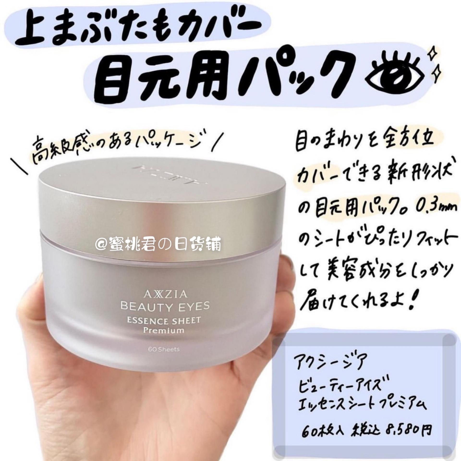 日本AXXZIA晓姿4D抗糖眼膜淡化眼周细纹黑眼圈去浮肿提拉紧致60片