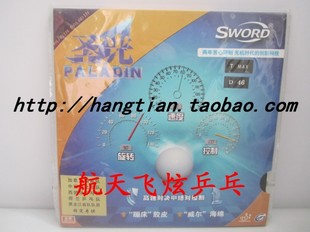 Beijing Space Flight Hyun pong Sword World Oder PALADIN Energy Light speed anti pouches plastic