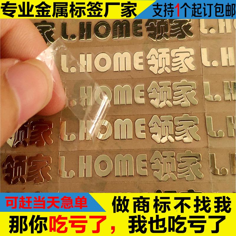 金属标签刻字贴纸自粘转印贴LOGO商标定制3D烫金超薄字帖