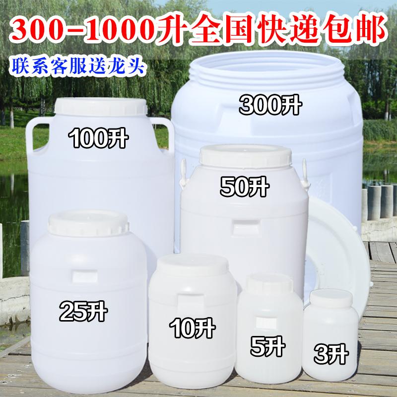 发酵桶食品级塑料酵素桶储水桶带盖蜂蜜桶酿酒桶密封桶加厚大水桶
