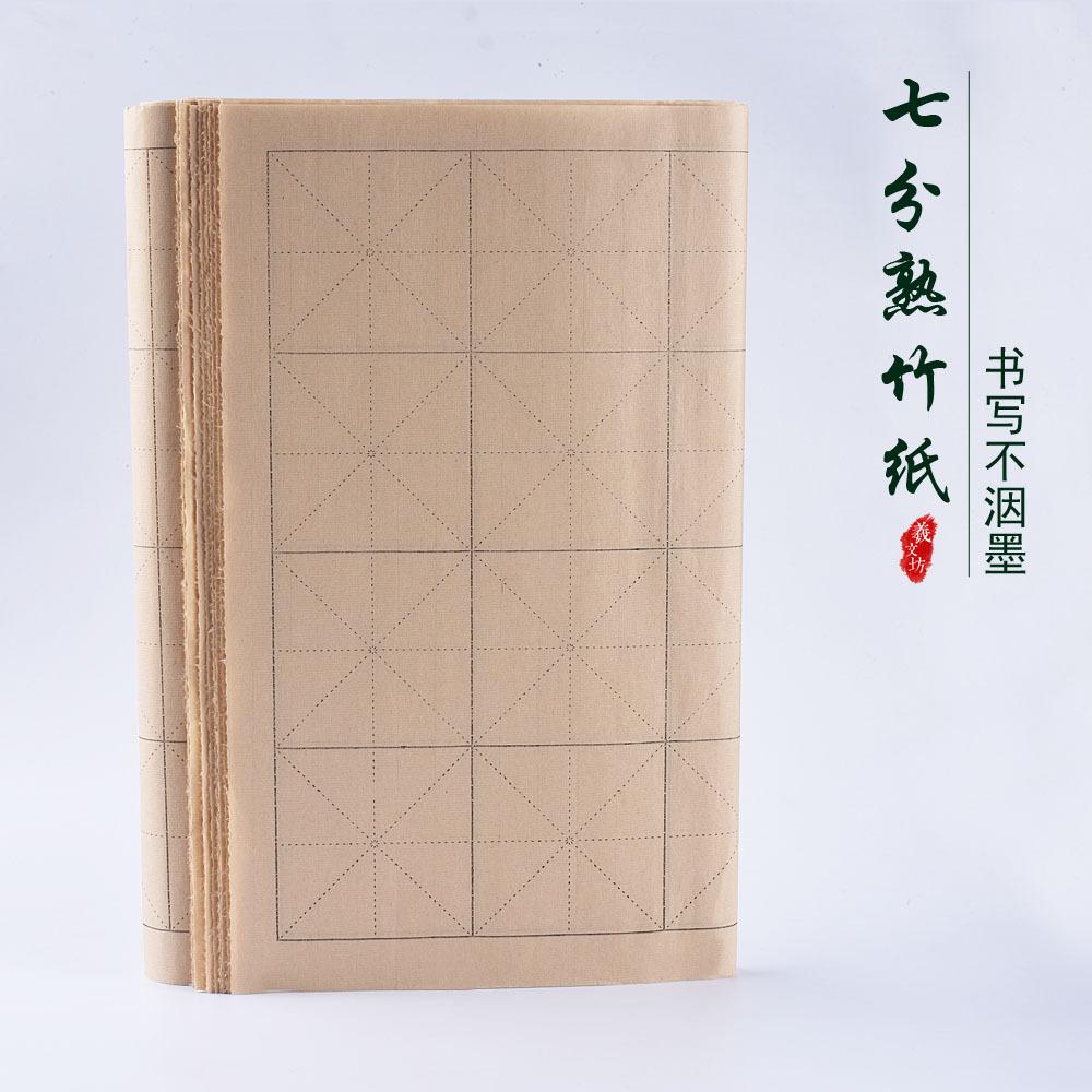 Бумага из бамбука Артикул 572139905284