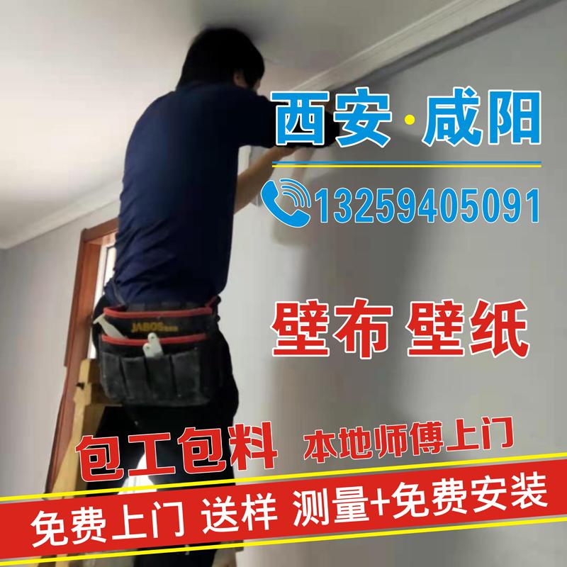 西安咸陽は壁の布地の先生の優優を貼って、壁の布のリビングルームのシームレスな壁の布の近代的な簡約がありません。