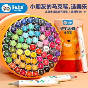 美乐套装学生48色双头水性马克笔