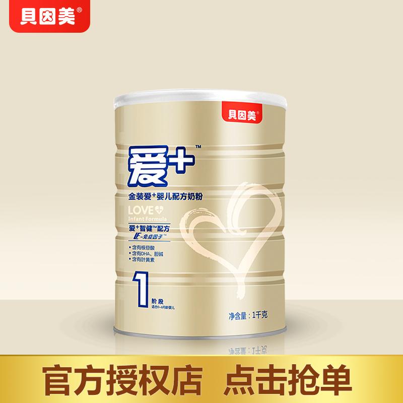 贝因美奶粉1段金装爱+婴幼儿配方0-6个月宝宝牛奶粉1000g