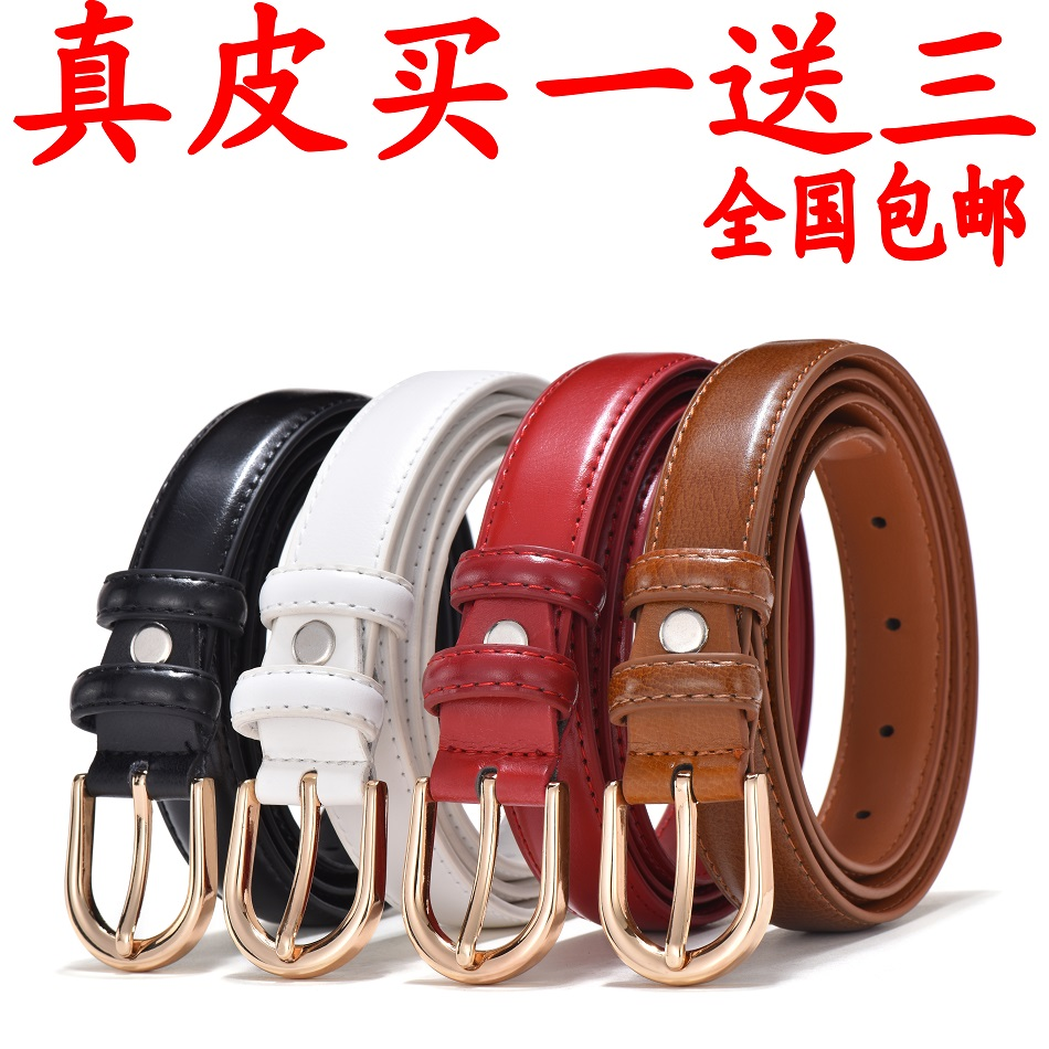 Womens real leather fashionable simple versatile decoration student belt Korean version of the trend of thin pants belt Jeans Belt