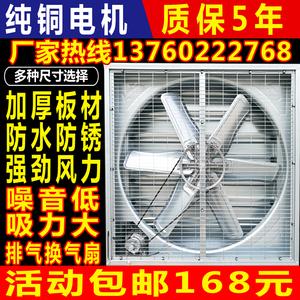 负压1380大功率工业换气种植排气扇