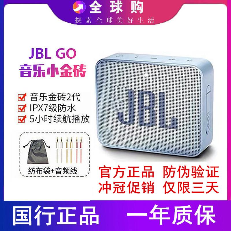 JBL GO2金砖2代无线蓝牙音箱超重低音炮便携式户外防水迷你小音响