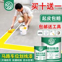 道酬馬路劃線漆球停車場地面畫車位公路標線專用油漆黃色快干耐磨