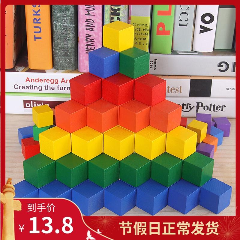 榉木 正方体教具数学小学生方块玩具大块木制小积木木头立体100粒