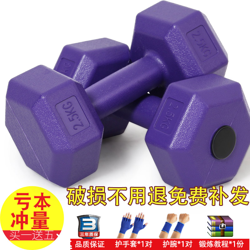 Hongbo rubber covered dumbbell universal plastic arm slim arm muscle training home fitness exercise equipment set Barbell Weight Lifting