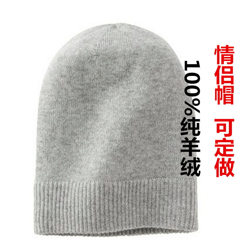 Autumn and winter thickened mens and womens universal pure cashmere hat solid color versatile knitted couple top hat warm outdoor hat