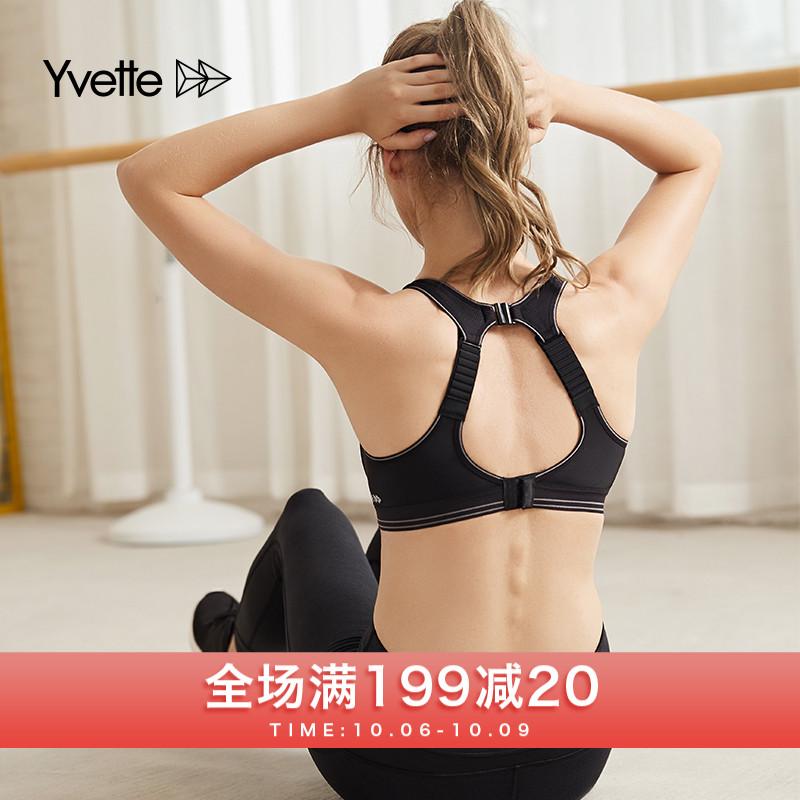 薏凡特高强度防震运动内衣女跑步健身bra无钢圈背心胸衣大码文胸