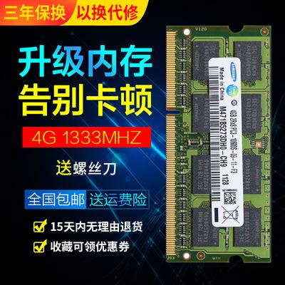 戴尔 N4110 N4010 N5010 N5110笔记本电脑 DDR3 2G 1333 4G内存条