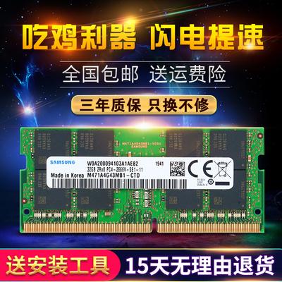 原装三星 DDR4 2400 2666 4G 8G 16G 32G笔记本内存条 全新盒装