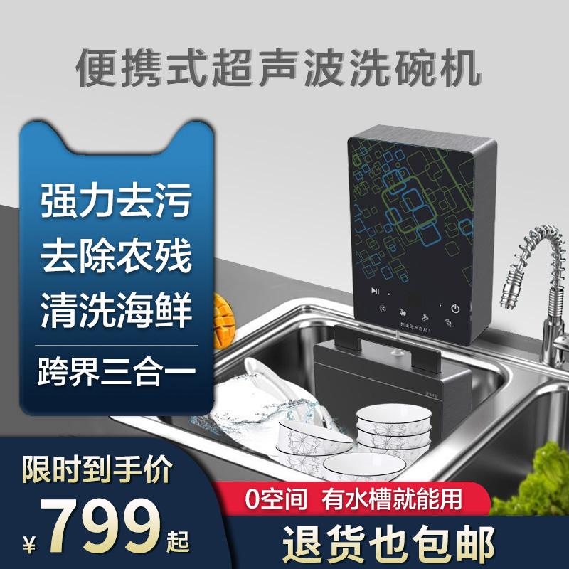 超声波洗碗机家用小型自动果蔬清洗机商用便携式水槽独立式免安装