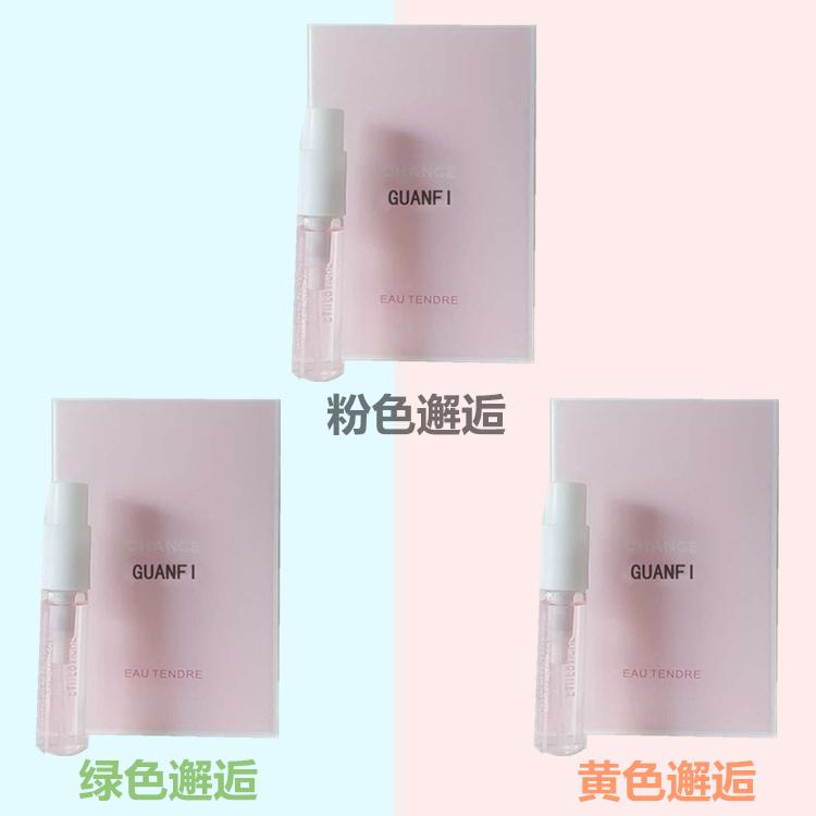 粉色邂逅绿色机遇女士香水小样2ml试管装学生香水女持久自然淡香