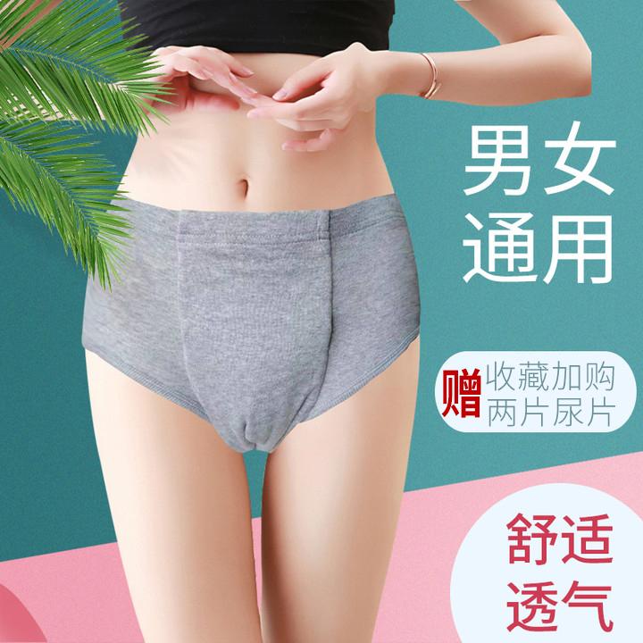 亲倍舒防漏尿隔尿裤男成人尿片轻失禁尿不湿布尿裤老人尿布内裤