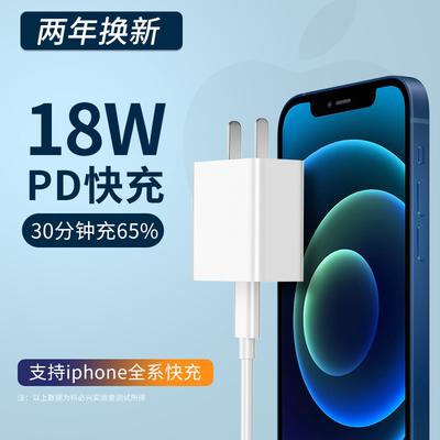 苹果20W快充PD充电器头18W适用于iphone12闪充11pro数据线xsmax手机XR快速x单头原装30正品插头8plus一套ipad