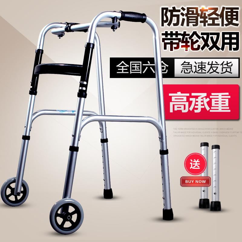雅德带轮铝合金老人助行器残疾人助步器老年拐杖折叠手推车助推车
