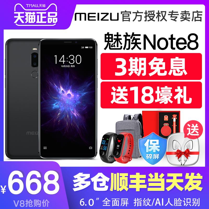限时2件3折魅族note8【直降520+送耳机/电源/充电宝18壕礼】Meizu/魅族手机
