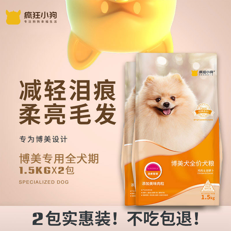 狗粮 疯狂的小狗博美幼犬成犬小型犬专用犬粮天然通用型3斤*2包优惠券
