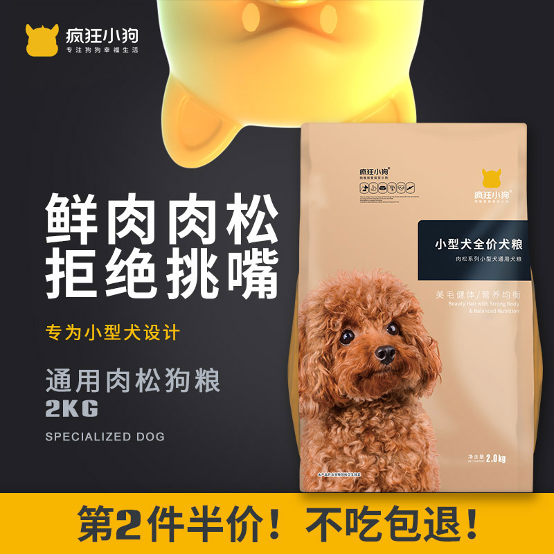 疯狂的小狗肉松狗粮泰迪比熊柯基博美专用成小型犬幼犬通用型4斤图片