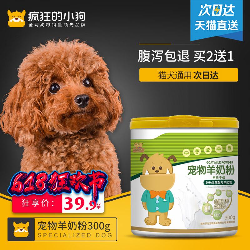Овцы новый Teddy Golden Retriever Cat Nutrition Mad Doggie Кальций Универсальное молоко