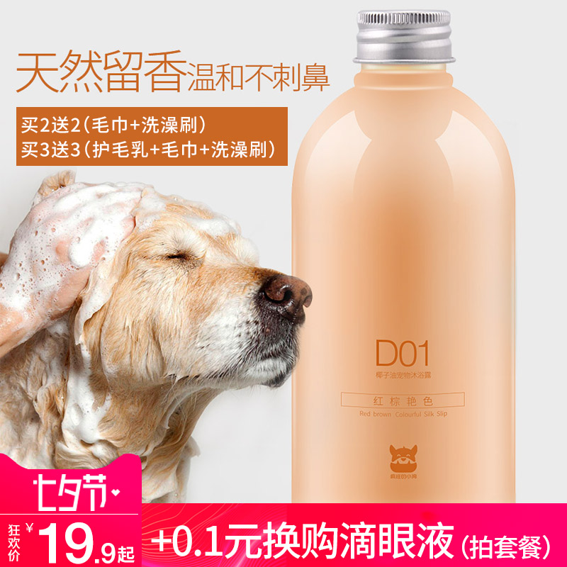 狗狗沐浴露金毛比熊泰迪专用洗澡液猫咪萨摩杀菌除臭止痒宠物用品