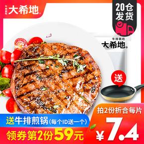 【大希地】牛排套餐团购黑椒开心家庭牛扒10片进口肉源新鲜牛肉20
