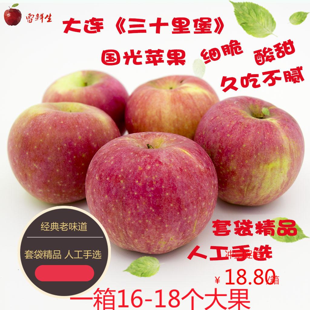 《大连三十里堡》国光苹果特一等果净重五斤当季现摘新鲜水果包邮