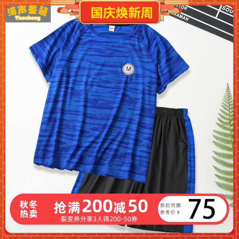 胖男童速干套装薄款加肥加大潮t恤79.80元包邮