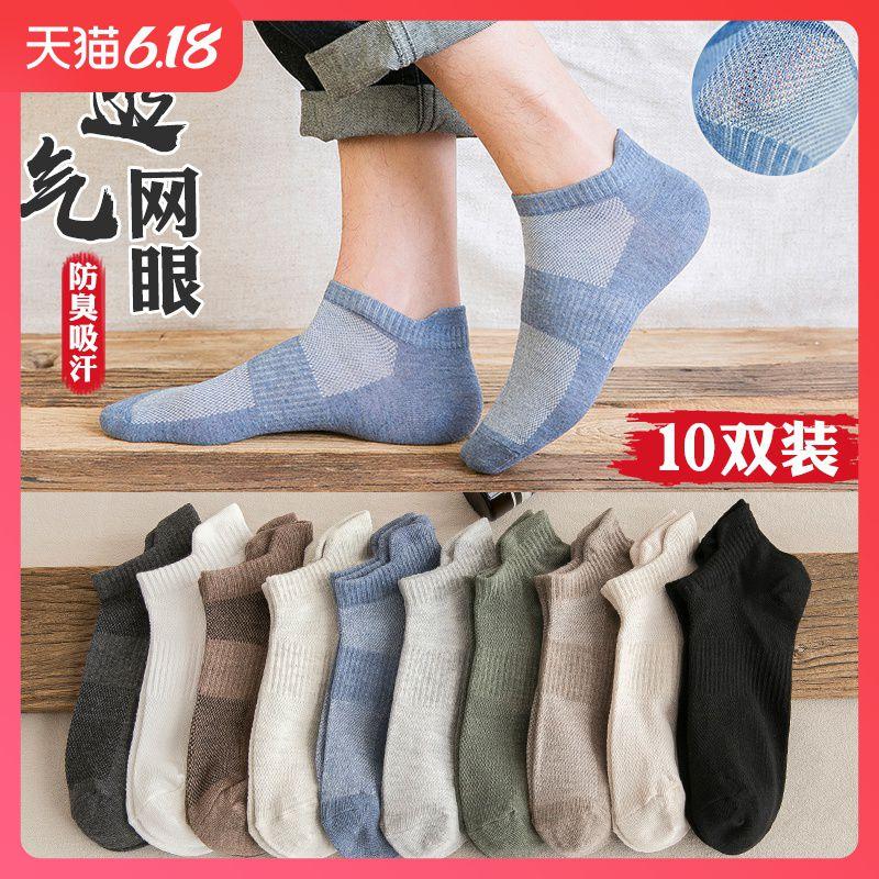 袜子男士短袜春夏季纯棉薄款浅口夏天低帮透气吸汗防臭棉袜船袜潮
