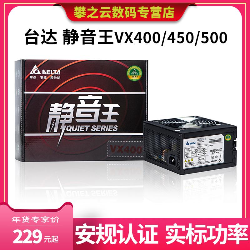 台达静音王VX400/450W/500W台式机电源温控风扇主动式PFC电脑电源